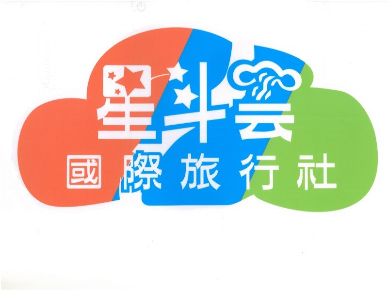 星斗雲國際旅行社