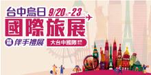 2019台中烏日旅展暨伴手禮展│9/20-23大台中國際會展中心