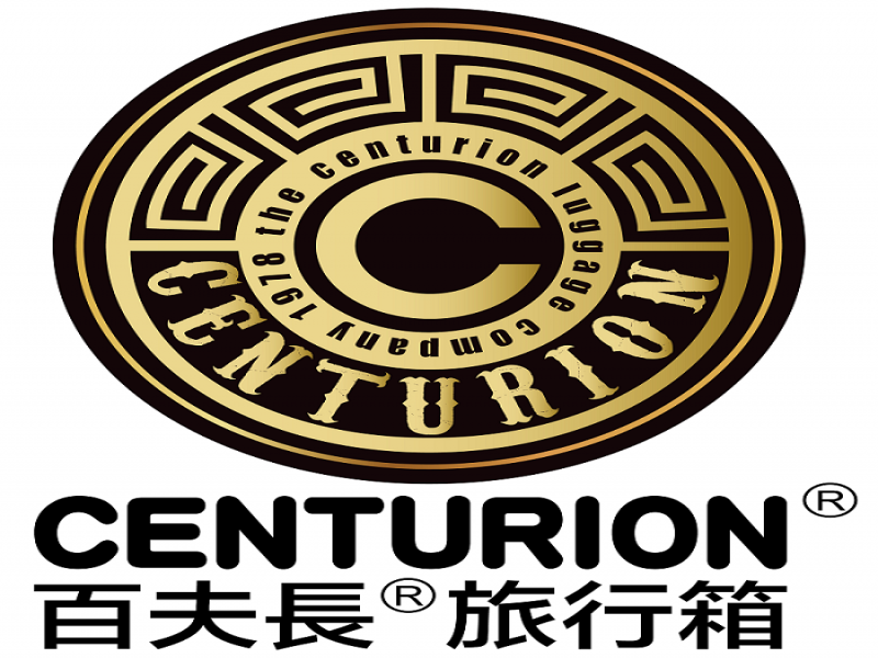 Centurion百夫長旅行箱