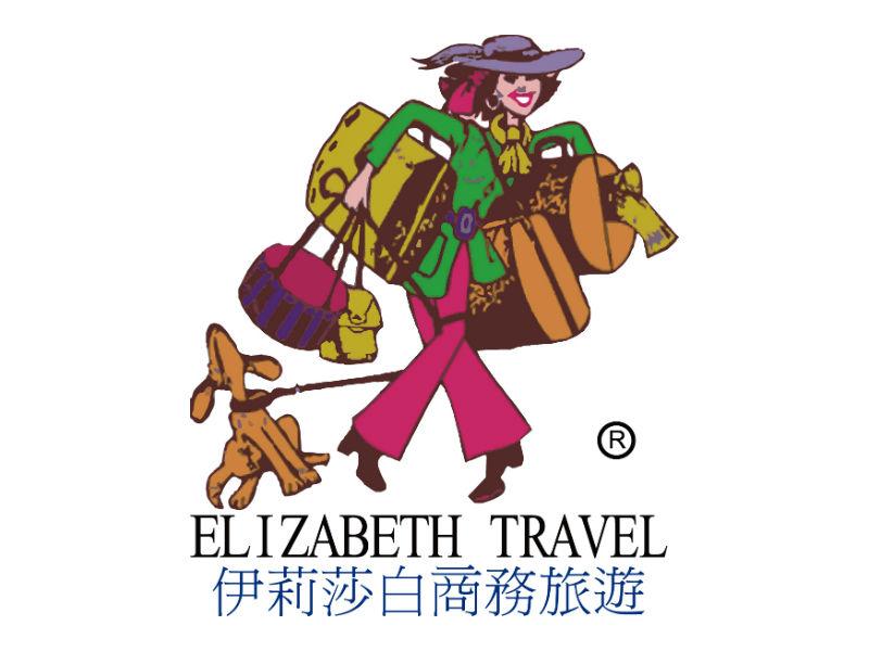 伊莉莎白旅行社