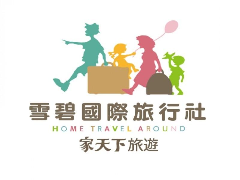 雪碧國際旅行社