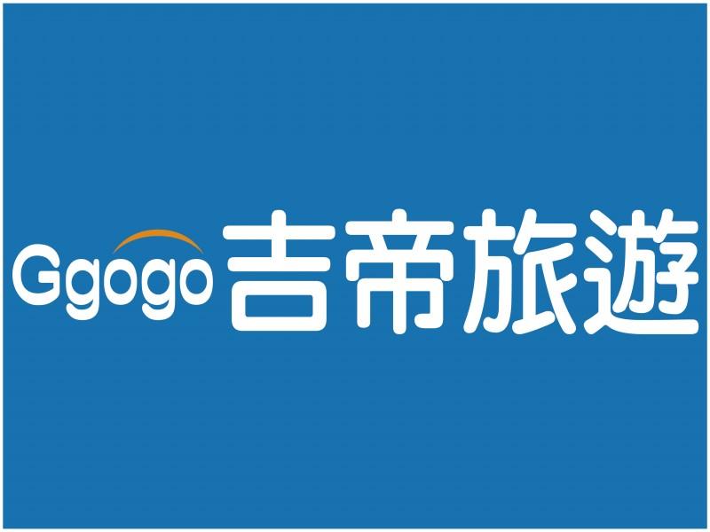 吉帝旅行社有限公司