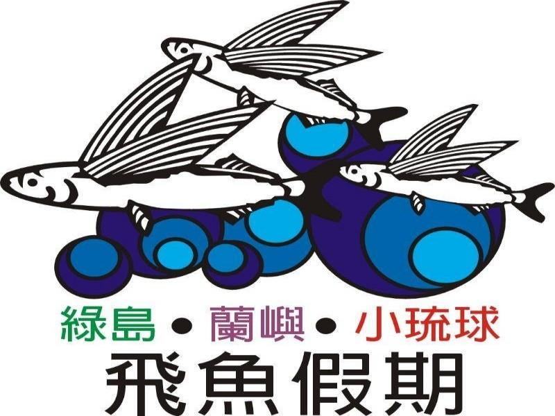飛魚假期旅行社有限公司