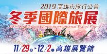 2019高雄市旅行公會冬季國際旅展︱11/29-12/2高雄展覽館