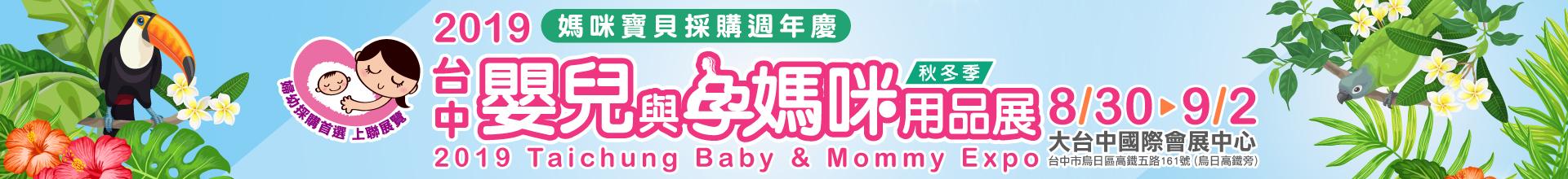 2019台中嬰兒與孕媽咪用品展暨兒童博覽會(秋季)