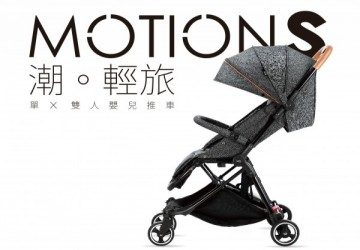 六甲村 · MOTION S 潮。輕旅單雙人嬰兒推車【新亮相】