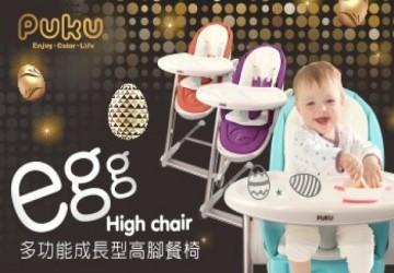 PUKU‧Egg多功能成長型高腳餐椅