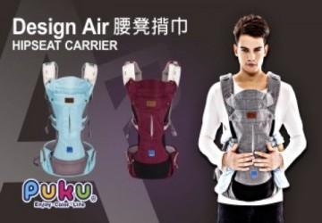 PUKU‧Design Air腰凳揹巾