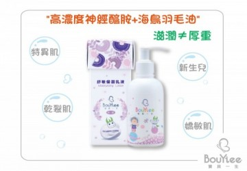 寶貝一生 舒敏保濕乳液(嬌敏/特異/乾裂/新生膚質專用)
