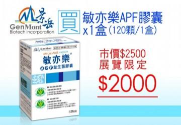 敏亦樂APF益生菌膠囊 120顆裝/盒(買4盒送敏亦樂APF益生菌膠囊120顆裝1盒)