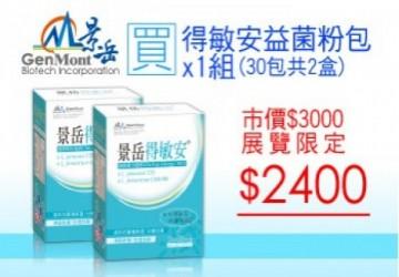 得敏安益生菌粉包  30包共2盒