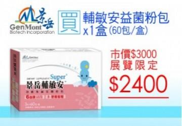 輔敏安益生菌粉包  60包/盒(買4盒送敏亦樂120顆裝1盒)