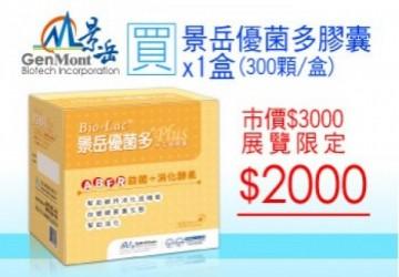 優菌多益生菌膠囊 300顆裝/盒 (買4盒送敏亦樂120顆裝1盒)