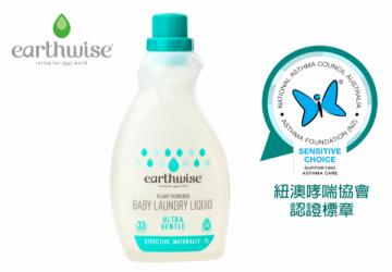 紐西蘭 大地本植 Earthwise 護敏洗衣精