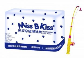 美貝奇紙尿褲旅行包3包送玩具釣竿附捲線器