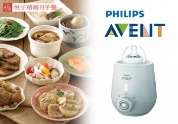 悅子精緻月子餐30天頂級進補餐+PHILIPS AVENT快速奶瓶加熱器