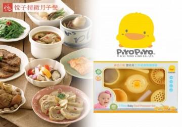 悅子精緻月子餐15天雙週進補餐+黃色小鴨嬰幼兒7件組食物調理器