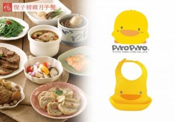 悅子精緻月子餐10天頂級月子餐+黃色小鴨多段式防水圍兜
