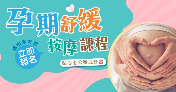 孕期舒緩按摩課程
