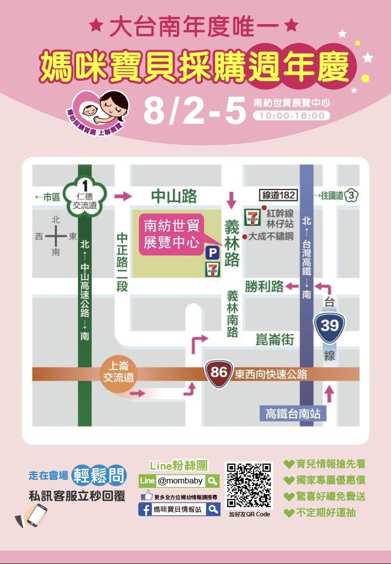 2019台南嬰兒與孕媽咪用品展暨兒童玩具博覽會-春夏季
