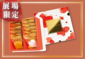 CUPETIT 卡柏蒂浪漫花影(10入)禮盒