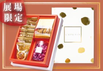 CUPETIT 卡柏蒂經典奢華(10入)禮盒