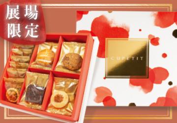 CUPETIT 卡柏蒂浪漫花影(18入)禮盒