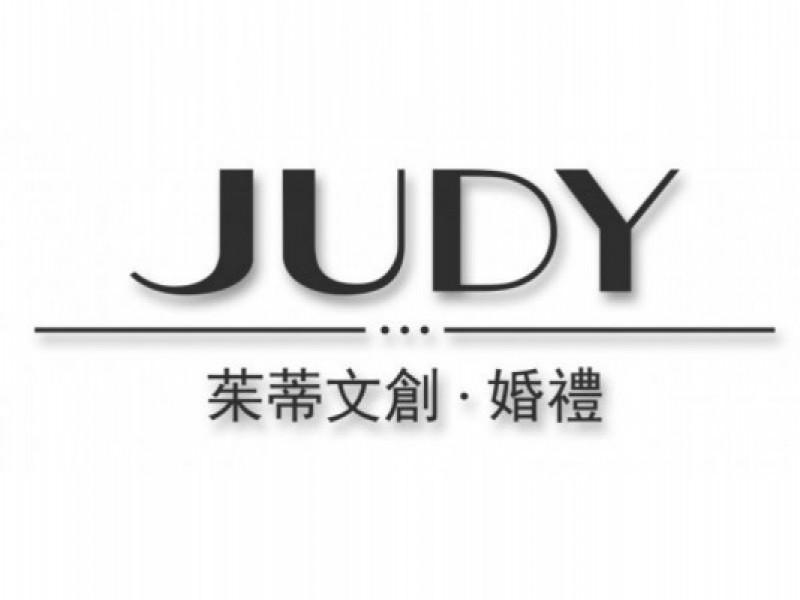 茱蒂婚紗攝影事業有限公司