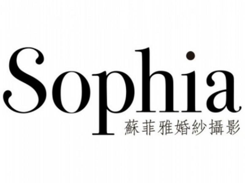 蘇菲雅婚紗攝影有限公司