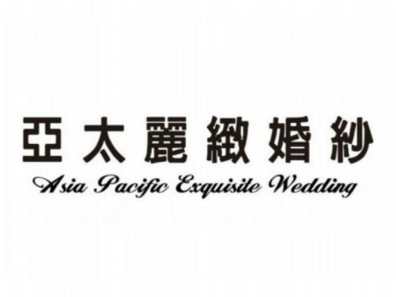 亞太麗緻婚紗有限公司