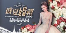台北國際婚紗展7/26-29台北世貿三館│婚禮博覽會