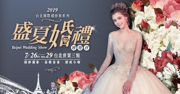 2019/07/26-07/29 2020台北國際婚紗展