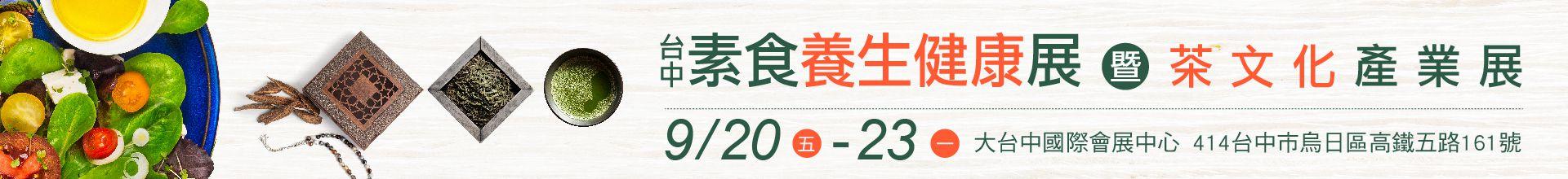 2019台中素食養生健康展暨茶文化產業展