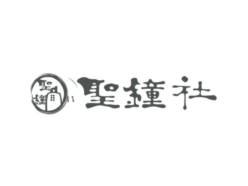韓國 聖鐘社