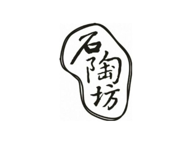 石陶陶藝工坊