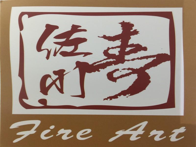 佐川壽古美術陶藝工作室