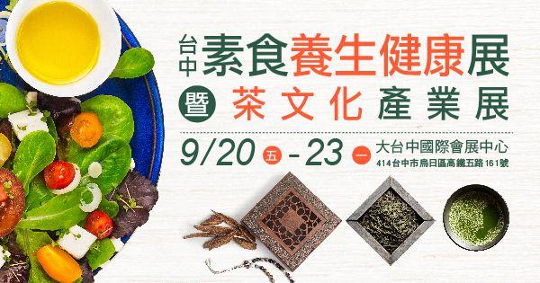 2019/09/20-09/23 台中素食養生健康展