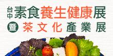 台中素食養生健康展暨茶文化產業展9/20-23大台中國際會展中心│蔬食百匯大集合