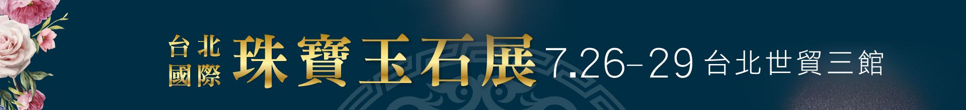 2019台北國際珠寶玉石展