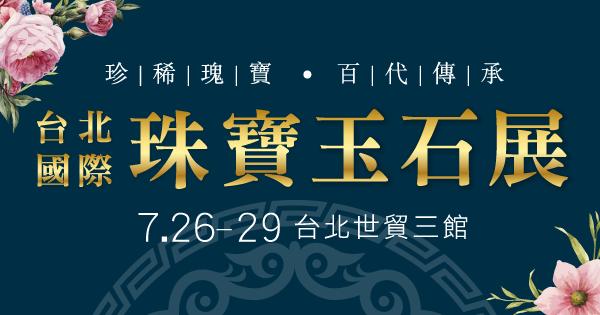 2019/07/26-07/29 台北國際珠寶玉石展