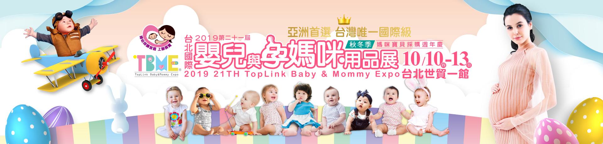 2018台北國際嬰兒與孕媽咪用品展 (秋冬季)