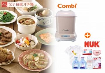 悅子精緻月子餐30天頂級進補餐+combi pro高效烘乾消毒鍋+NUK新生兒組合