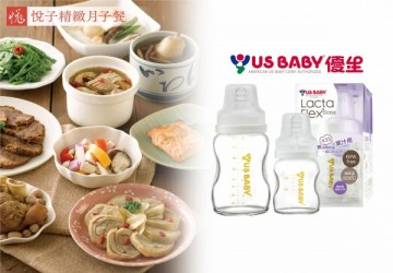 悅子精緻月子餐10天頂級月子餐+台灣優生奶瓶組
