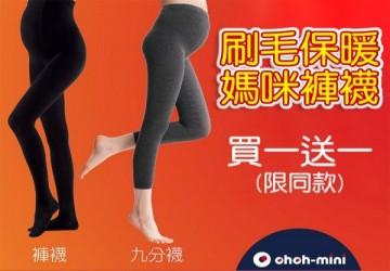 內刷毛孕婦保暖褲襪/九分襪買一送一(限同款)