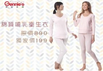 柔棉哺乳衛生衣