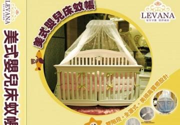 LEVANA美式嬰兒床蚊帳