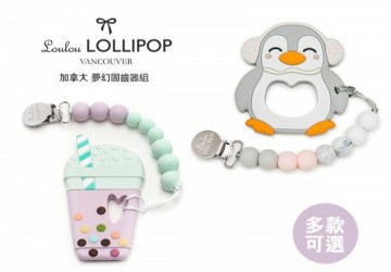 Loulou lollipop 加拿大 嬰幼兒造型 固齒器組/奶嘴鍊夾-多款可選