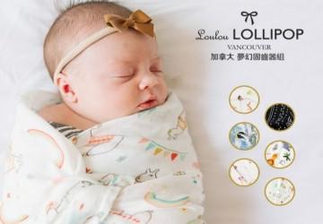加拿大 Loulou Lollipop 竹纖維透氣包巾120x120cm 設計款 - 多款任選