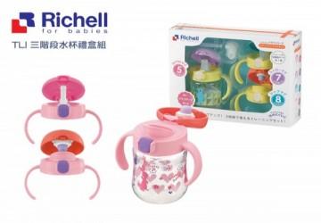 【Richell 利其爾】TLI 三階段水杯禮盒組-艾登熊/薇拉兔
