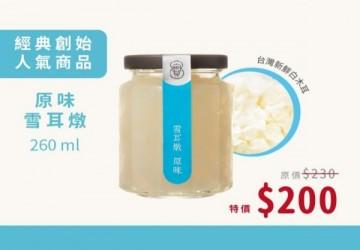 原味 - 經典雪耳燉 (260ml 瓶裝)
